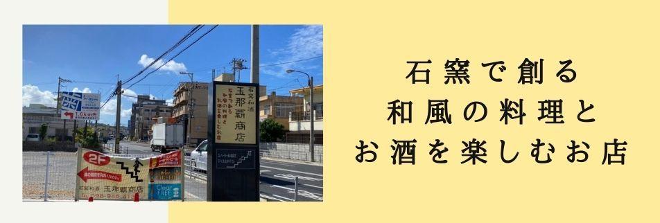石窯和酒 玉那覇商店 沖縄県西原町